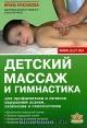 Детский массаж и гимнастика для профилактики и лечения нарушения осанки, сколиозов и плоскостопия